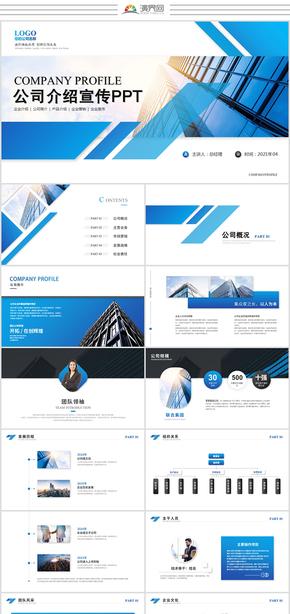 蓝色简约大气商务公司介绍企业介绍企业宣传产品介绍ppt模板