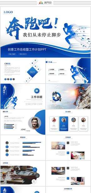 蓝色创意工作汇报商务汇报工作总结述职报告ppt模板