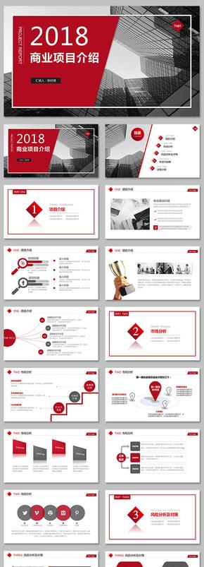 红色房地产项目报告商业计划书项目总结项目介绍述职报告工作总结