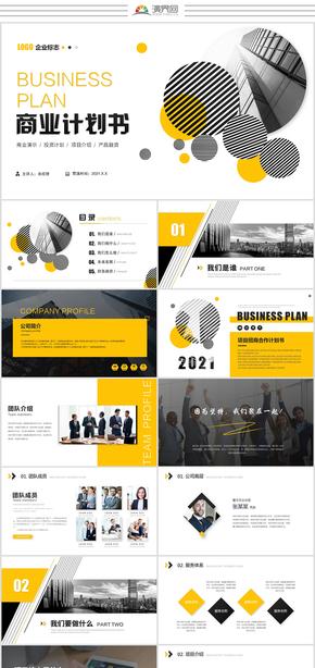 简约黑黄商务商业计划书公司介绍企业介绍产品介绍企业宣传ppt模板