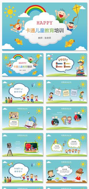 教育培训教育机构教育学教育课件卡通儿童幼儿园说课公开课教学设计