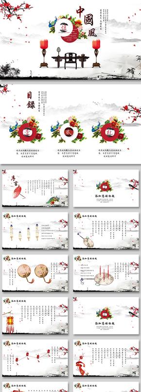 创意清新淡雅中国风古典特色工作总结工作报告阅读分享教育培训