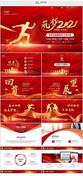 红色喜庆年终总结计划总结工作汇报工作总结企业年会颁奖典礼ppt模板