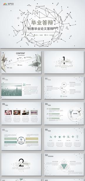 創意點線幾何畢業論文畢業答辯開題報告學術報告PPT模板