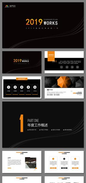 創意黑色簡約商務工作匯報年終總結工作計劃商務報告新年計劃總結工作總結ppt模板