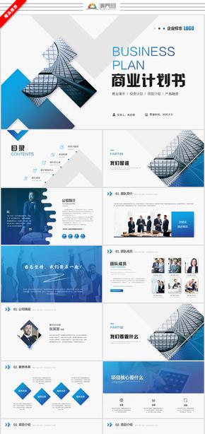 藍色簡約商務商業計劃書創業融資計劃書企業介紹公司介紹ppt模板