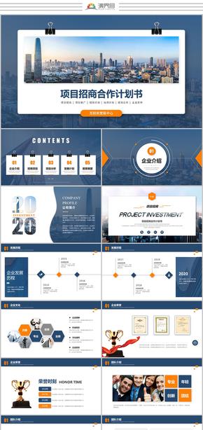 创意商务项目招商合作商业计划书企业介绍公司介绍产品介绍企业宣传ppt模板