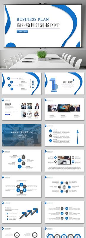 大气蓝色商业计划书创业融资计划书企业介绍产品介绍项目介绍