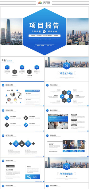 简约创意商务互联网科技产品项目报告项目总结计划工作汇报工作总结商务报告ppt模板