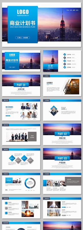 大气商务商业计划书创业融资项目投资产品发布商业路演企业介绍房地产