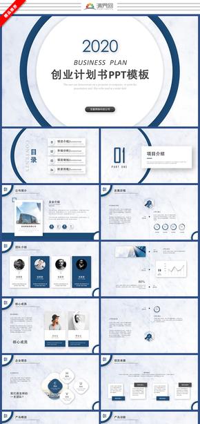大气简约互联网商务商业计划书大理石商业创业计划书项目介绍产品介绍产品发布会ppt模板