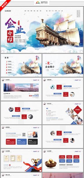 大氣揚帆起航中國風 企業介紹 公司介紹 企業宣傳 員工培訓 項目推廣 產品介紹 產品發布會ppt模板