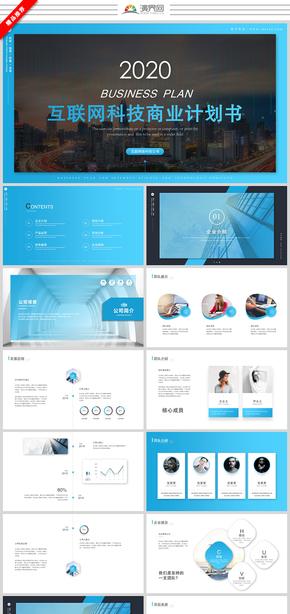 大氣互聯網科技企業商業計劃書 產品項目融資方案 產品介紹 企業介紹 公司介紹ppt模板
