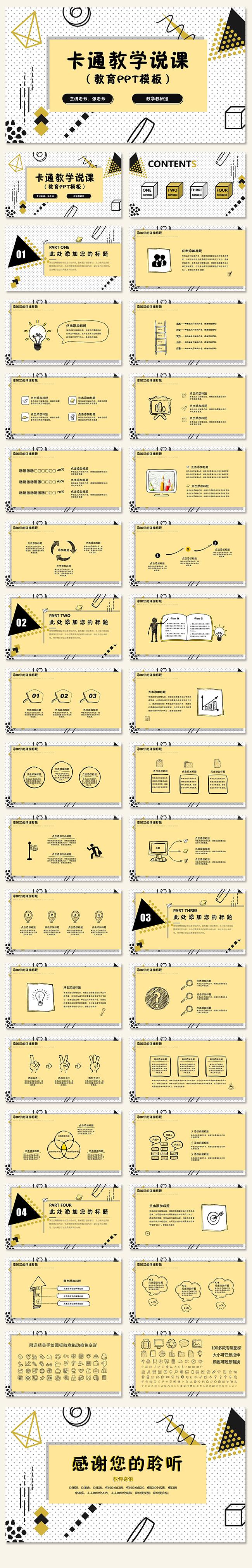 个性手绘卡通教学课件教学设计教师公开课说课幼儿园课件教育微课图片