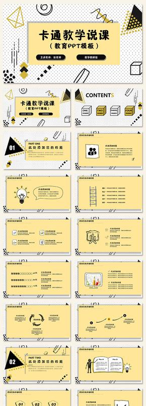 个性手绘卡通教学课件教学设计教师公开课说课幼儿园课件教育微课