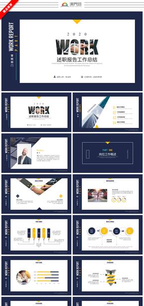 創意互聯網信息科技商務簡約年終總結述職報告工作總結工作匯報項目報告計劃總結ppt模板