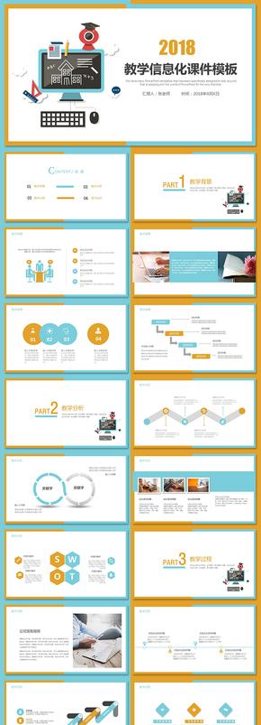 实用信息化教学课件公开课说课微课教学设计教育培训教学培训课件