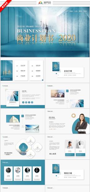 大氣商務商業計劃書創業融資計劃書企業介紹ppt模板