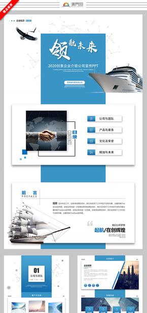 藍色創意商務互聯網企業介紹公司介紹公司簡介企業簡介產品介紹項目介紹產品發布ppt模板
