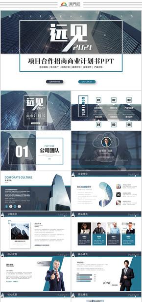 大气商务互联网科技商业计划书项目合作招商商业融资产品介绍发布会ppt模板