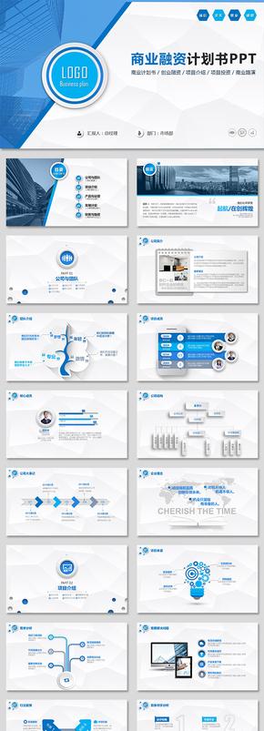 蓝色大气商业计划书创业融资项目投资产品发布商业路演企业介绍