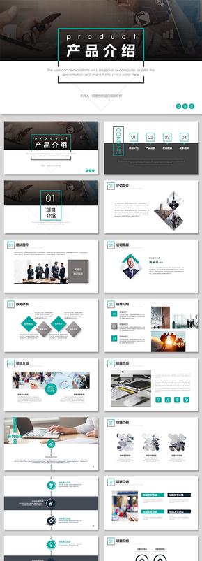 大气项目介绍产品介绍项目推广项目营销推广商业计划书产品培训