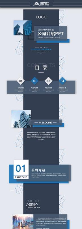 创意大气商务公司介绍企业介绍商业计划书商业策划书产品介绍宣传