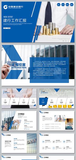 中國建設銀行金融機構投資理財工作匯報 計劃總結 述職報告 年終報告年終總結