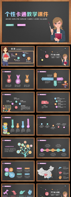 创意卡通课件教学课件教师公开课说课儿童课件教学设计家长会小学