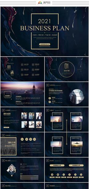 创意抽象时尚商业计划书公司介绍宣传产品介绍ppt模板