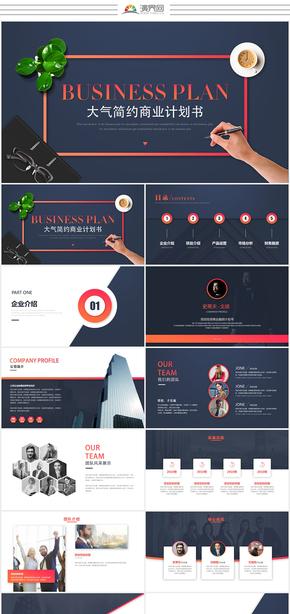 高端大气简约时尚商业计划书项目创业融资计划书项目介绍产品介绍ppt模板