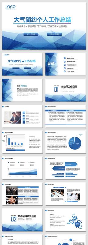 大气简约工作总结工作报告工作汇报工作计划年中报告季度总结述职报告