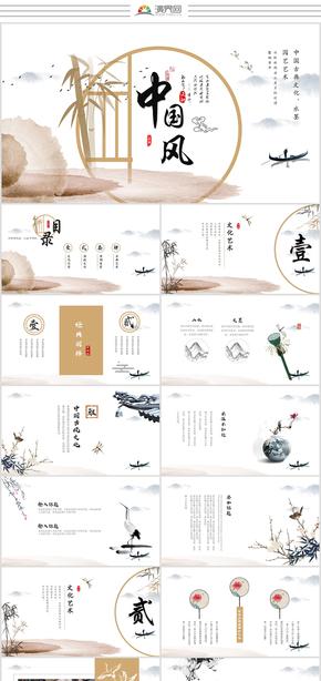 清新素雅简约中国风古典文化艺术文学品鉴古诗词鉴赏ppt模板中国风