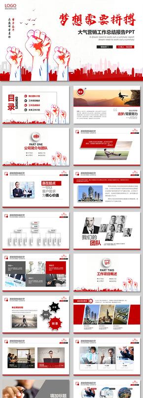 紅色激情計劃總結工作匯報工作總結年中總結年終總結述職報告工作計劃