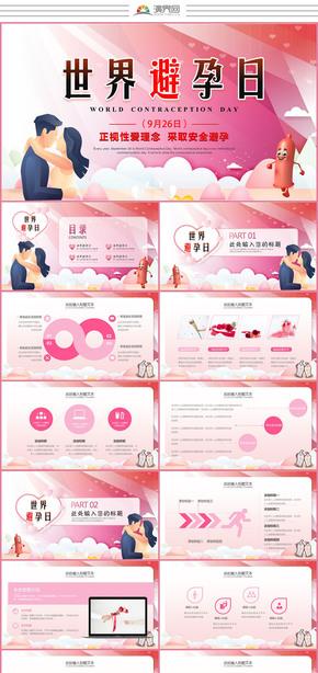 粉色创意唯美简约世界避孕日妇女女人主题性教育ppt模板