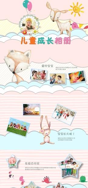 卡通创意儿童成长相册儿童电子相册宝宝相册宝宝生日相册照片展示