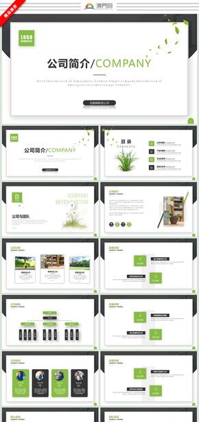 綠色清新簡約企業介紹 公司介紹 企業宣傳 公司簡介 企業培訓 產品介紹 項目推廣工作匯報ppt模板