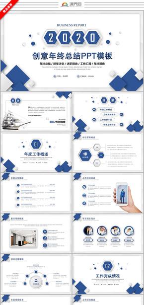 創意微粒體藍色商務工作匯報ppt模板