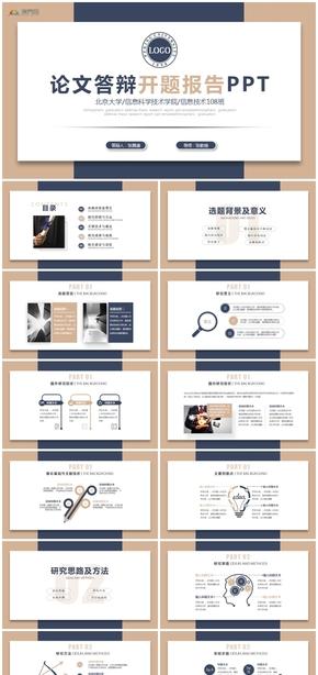 創意教育畢業答辯畢業論文學術報告開題報告ppt模板