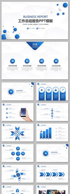 蓝色简约扁平化工作总结商业计划书年中总结述职报告商务报告