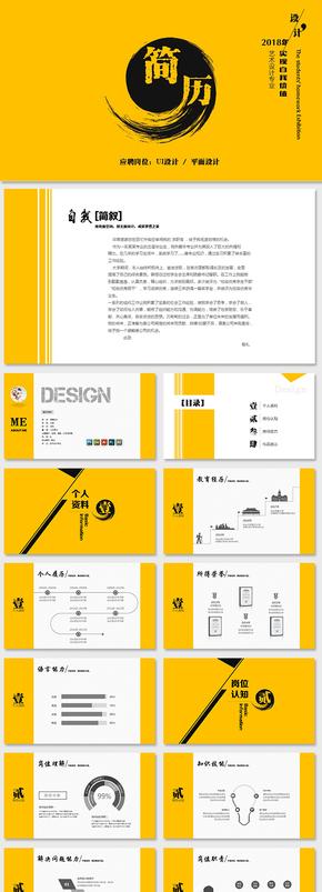 【实用】创意个性个人简历求职简历岗位竞聘平面设计求职竞聘