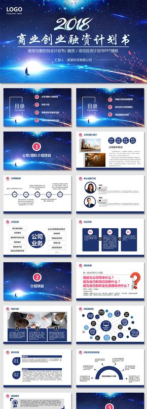 大气商业计划书创业融资计划书项目介绍产品介绍企业介绍公司介绍
