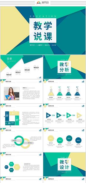 绿色清新教学课件教师说课教学设计教师公开课教育培训ppt模板