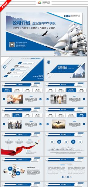 大氣科技互聯網  企業介紹 公司介紹 公司簡介企業簡介 產品介紹 企業宣傳 產品發布會 ppt模板
