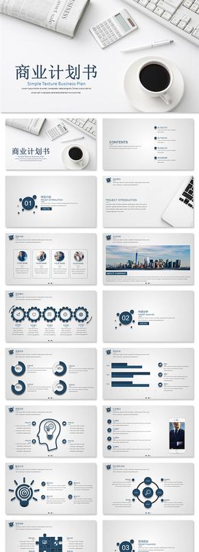 蓝色大气商业计划书创业融资项目投资产品发布工作总结企业介绍