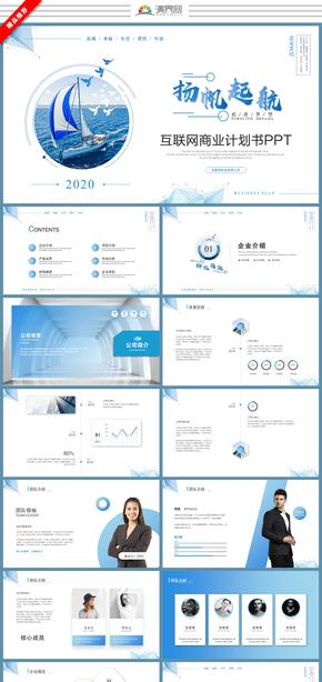 大气互联网科技商业计划书追梦追逐梦想企业创业融资计划书项目推广产品介绍企业介绍ppt模板