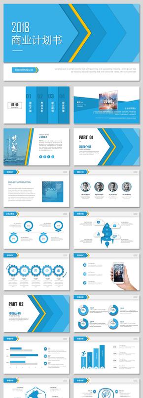 简约创意商业计划书创业融资项目投资产品发布工作总结企业介绍