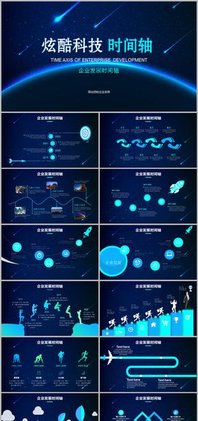 科技感互联网企业时间轴公司发展历程企业大事记企业发展历程大事件图表图标信息图