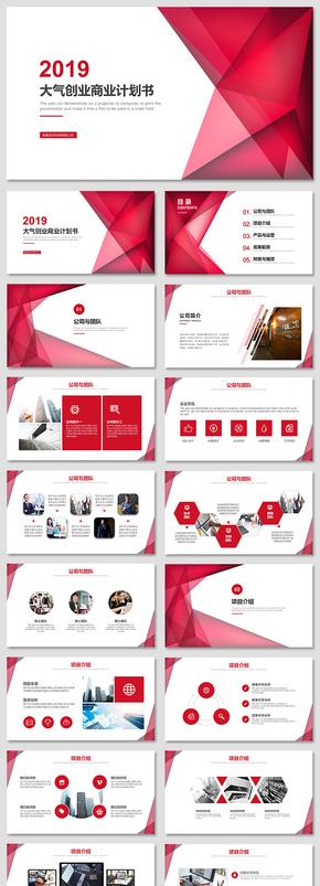 红色大气商业计划书创业融资产品介绍工作总结述职报告企业介绍