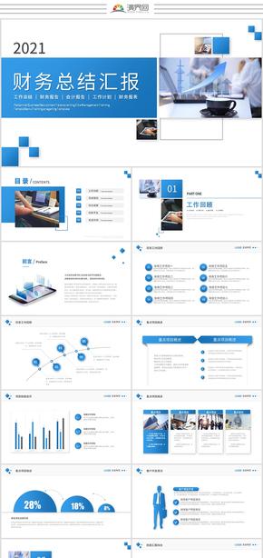 簡約財務會計工作總結計劃工作計劃財務報告ppt模板